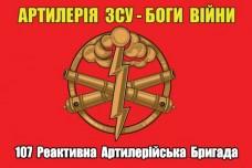 Прапор 107 РеАБр Артилерія Боги Війни 300-30-3 (червоний)