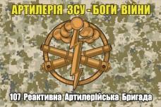 Прапор 107 РеАБр Артилерія Боги Війни 300-30-3 (піксель)