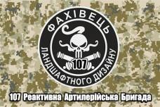 Прапор 107 РеАБр Фахівець ландшафтного дизайну (піксель)