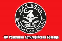 Прапор 107 РеАБр Фахівець ландшафтного дизайну (червоний)