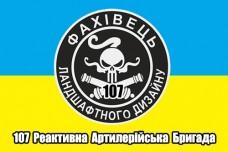 Прапор 107 РеАБр Фахівець ландшафтного дизайну