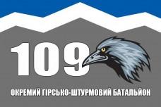 Прапор 109 окремий гірсько-штурмовий батальйон