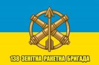 Прапор 138 ЗРБр