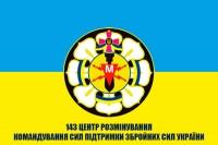 Прапор 143 Центр розмінування Командування Сил підтримки Збройних Сил України
