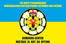 Прапор 143 Центр розмінування Командування Сил підтримки ЗСУ MISTAKE IS NOT AN OPTION