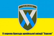 """Прапор 11 окрема бригада армійської авіації """"Херсон"""" з новим знаком"""