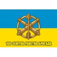 Прапор 160 ЗРБр
