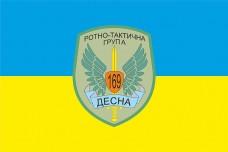 Прапор 169 РТГр ДЕСНА