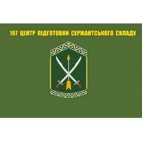 Прапор 197 ЦЦПСС ЗСУ (олива)