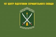 Прапор 197 ЦПСС ЗСУ (олива)
