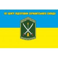 Прапор 197 ЦЦПСС ЗСУ