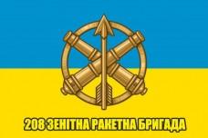 Купить Прапор 208 ЗРБр в интернет-магазине Каптерка в Киеве и Украине
