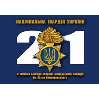 Прапор 21 ОБрОГП ім. Петра Калнишевського