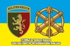 Прапор 24 ОМБр ім. Короля Данила Зенітний ракетно-артилерійський дивізіон