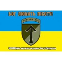 Прапор 57 ОМПБр ім. кошового отамана Костя Гордієнка Бог Любить Піхоту! (знак Ex Acie польоввий)