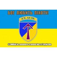 Прапор 57 ОМПБр ім. кошового отамана Костя Гордієнка Бог Любить Піхоту! (знак Ex Acie кольоровий)
