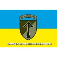 Прапор 57 ОМПБр ім. кошового отамана Костя Гордієнка