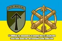 Прапор 57 ОМПБр Зенітний ракетно-артилерійський дивізіон