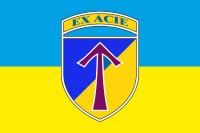 Прапор 57 ОМПБр (знак Ex Acie)