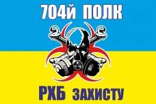 Купить Прапор 704й полк РХБ захисту в интернет-магазине Каптерка в Киеве и Украине