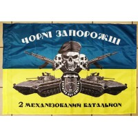 Прапор 72 ОМБР Чорні Запорожці 2 механізований батальйон