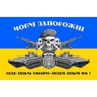 Прапор 72 ОМБР Чорні Запорожці Буде вільна Україна - будем вільні ми! (шеврон)