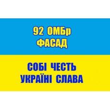 Прапор 92 ОМБр Фасад Собі Честь Україні Слава