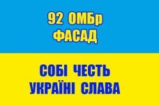 Купить Прапор 92 ОМБр Фасад Собі Честь Україні Слава в интернет-магазине Каптерка в Киеве и Украине