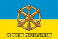 Прапор 96 ЗРБр