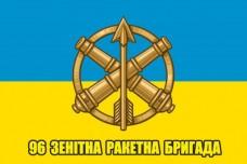 Купить Прапор 96 ЗРБр в интернет-магазине Каптерка в Киеве и Украине