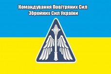 Прапор Командування Повітряних Сил Збройних Сил України