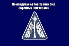 Купить Прапор Командування Повітряних Сил Збройних Сил України (синій) в интернет-магазине Каптерка в Киеве и Украине