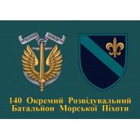 Прапор 140 ОРБ Морська Піхота України