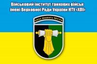 Прапор Військовий інститут танкових військ