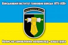 Прапор Військовий інститут танкових військ З написом на замовлення