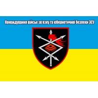 Прапор Командування військ зв'язку та кібернетичної безпеки ЗСУ