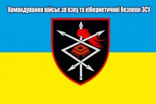 Купить Прапор Командування військ зв'язку та кібернетичної безпеки ЗСУ в интернет-магазине Каптерка в Киеве и Украине