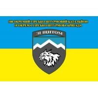 Прапор 108 ОГШБ