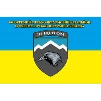 Прапор 109 ОГШБ