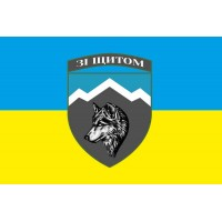 Прапор 8 ОГШБ Зі щитом