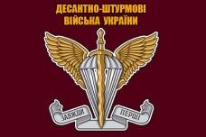 Прапор Десантно-Штурмові Війська України