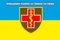 Прапор Командування медичних сил Збройних Сил України з новим знаком