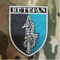 Шеврон Ветеран 73 МЦ СО