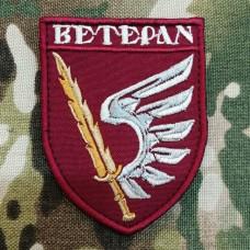 Шеврон Ветеран 79 ОДШБр