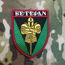 Шеврон Ветеран 17 ОТБр