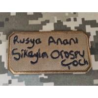 Нашивка Турецький привіт росіянам (койот)