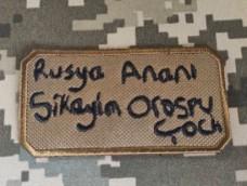 Купить Нашивка Турецький привіт росіянам (койот) в интернет-магазине Каптерка в Киеве и Украине