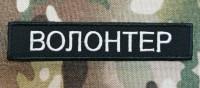 Нашивка ВОЛОНТЕР чорна