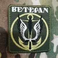 Шеврон Ветеран Морська Піхота (олива)