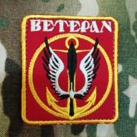 Шеврон Ветеран Морська Піхота (червоний)